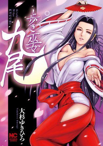 Ohsugi Yukihiro-Aruki Miko Kyuubi Ch. 1-6 [English] [Digital]